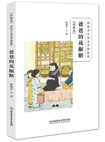 林海音儿童文学精选集(彩绘版)——爸爸的花椒糖