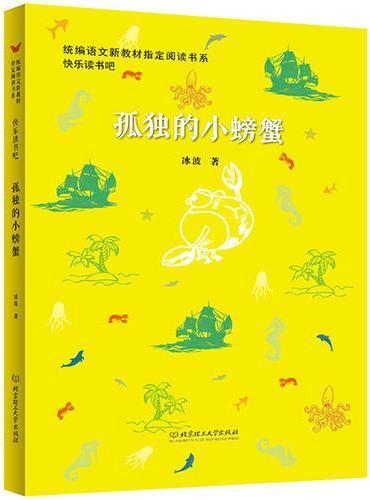 孤独的小螃蟹(图文版)——统编语文新教材指定阅读书系·快乐读书吧