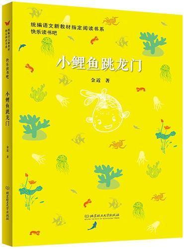 小鲤鱼跳龙门(图文版)——统编语文新教材指定阅读书系·快乐读书吧