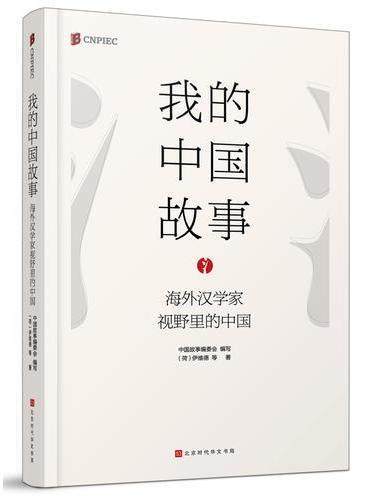 我的中国故事:海外汉学家视野里的中国