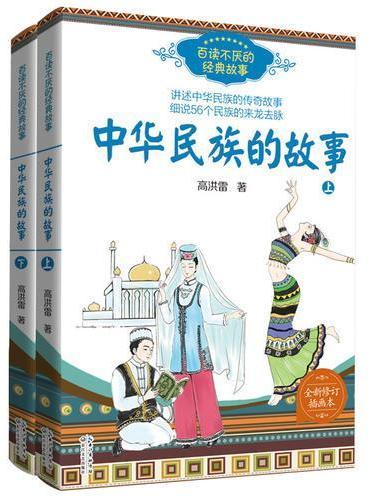 中华民族的故事(高洪雷 上下册)——百读不厌的经典故事