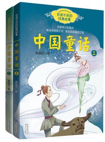 中国童话(黄蓓佳 上下册)——百读不厌的经典故事