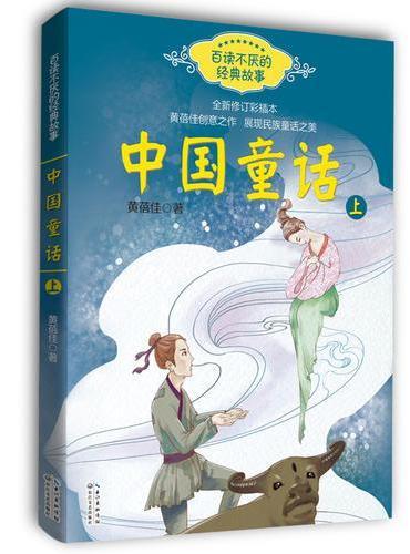 中国童话(黄蓓佳 上册)——百读不厌的经典故事