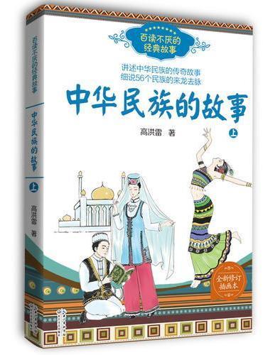 中华民族的故事(高洪雷 上册)——百读不厌的经典故事