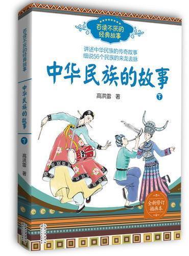中华民族的故事(高洪雷 下册)——百读不厌的经典故事