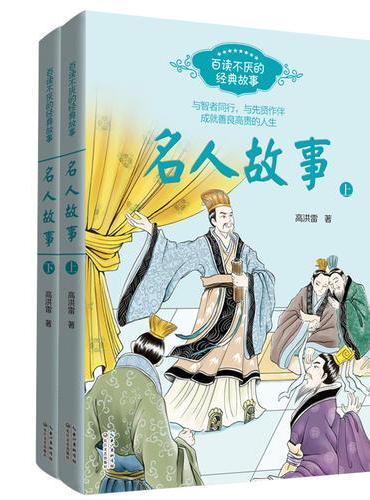 名人故事(高洪雷 共2册)——百读不厌的经典故事