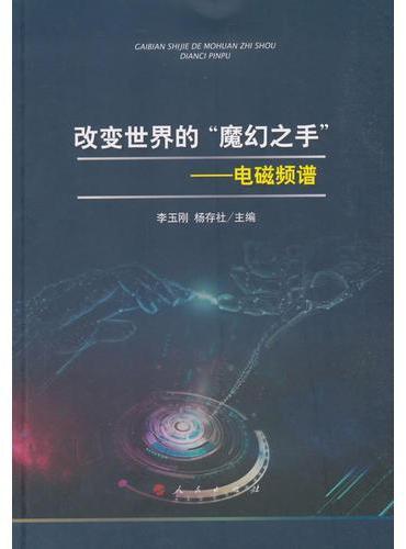 """改变世界的""""魔幻之手""""——电磁频谱"""