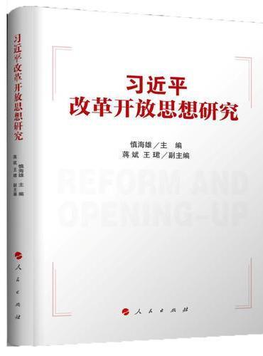 习近平改革开放思想研究(精装本)