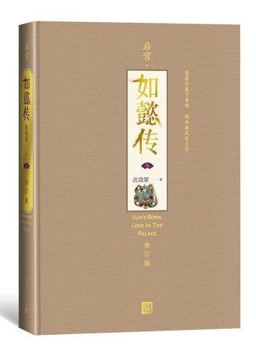 后宫.如懿传(五)(修订版)