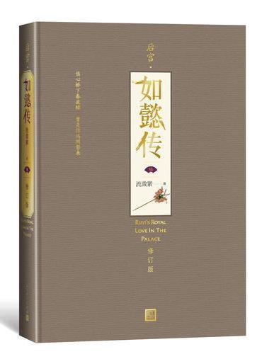 后宫.如懿传(六)(修订版)