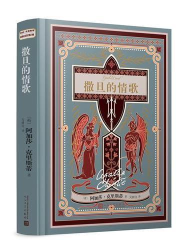 阿加莎·克里斯蒂爱情小说系列:撒旦的情歌(精装)