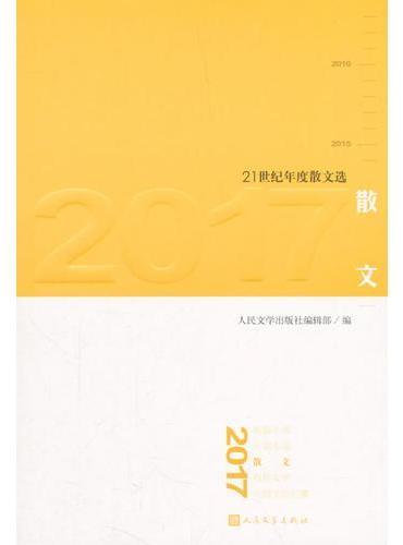 2017散文(21世纪年度散文选)