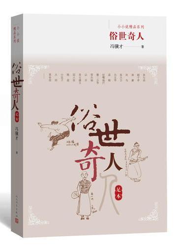 俗世奇人(足本)