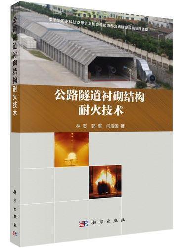 公路隧道衬砌结构耐火技术