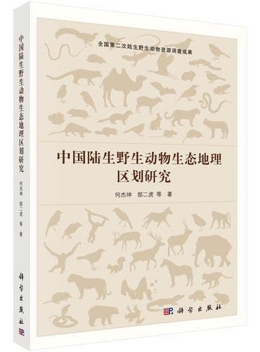中国陆生野生动物生态地理区划研究