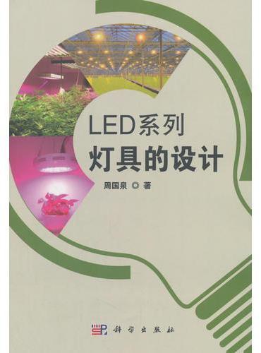 LED系列灯具的设计
