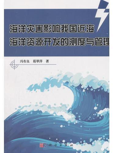 海洋灾害影响我国近海海洋资源开发的测度与管理
