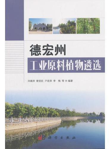 德宏州工业原料植物遴选