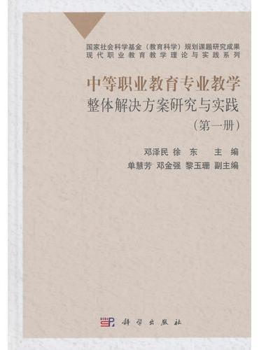 中等职业教育专业教学整体解决方案研究与实践(第一册)