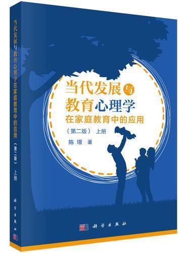 当代发展与教育心理学在家庭教育中的应用(第二版)