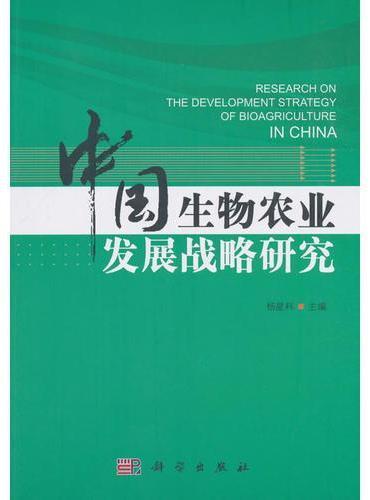中国生物农业发展战略研究