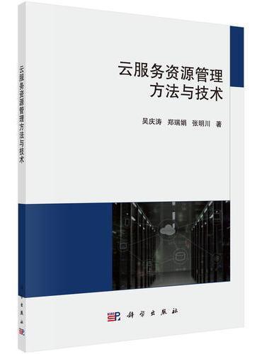 云服务资源管理方法与技术
