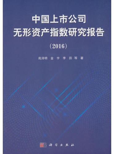 中国上市公司无形资产指数研究报告(2016)