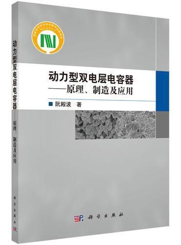 动力型双电层电容器——原理、制造及应用