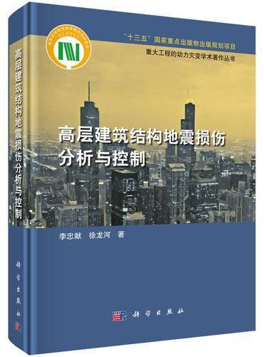 高层建筑结构地震损伤分析与控制