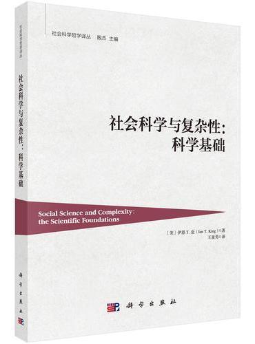 社会科学与复杂性:科学基础