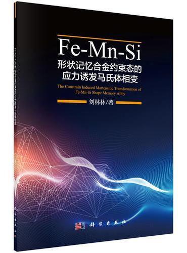 Fe-Mn-Si形状记忆合金约束态的应力诱发马氏体相变