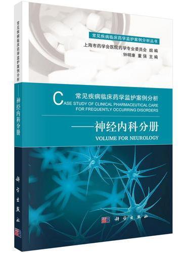 常见疾病临床药学监护案例分析——神经内科分册