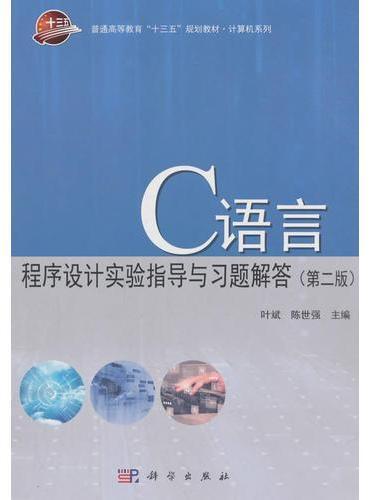 C语言程序设计实验指导与习题解答(第二版)