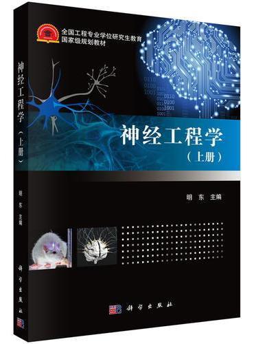 神经工程学(上册)
