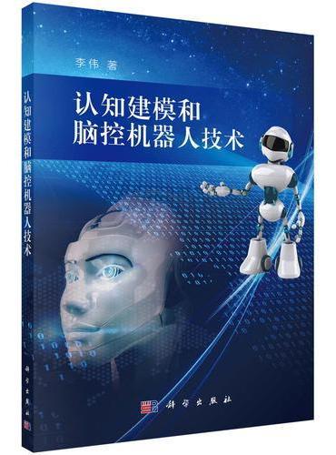 认知建模和脑控机器人技术