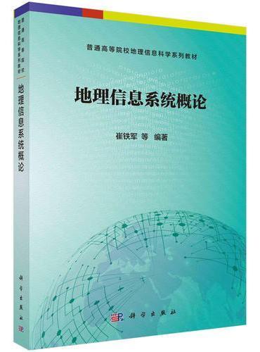 地理信息系统概论
