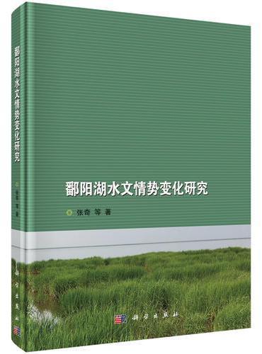 鄱阳湖水文情势变化研究