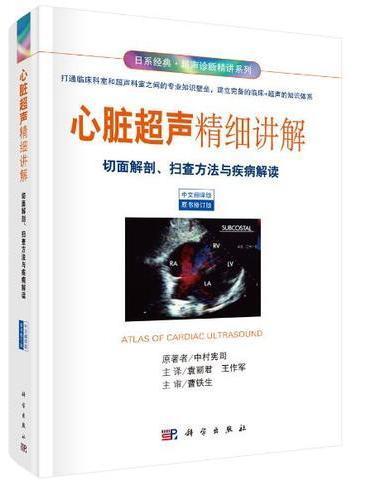 心脏超声精细讲解-切面解剖、扫查方法与疾病解读(中文翻译修订版)