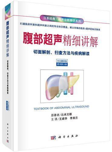 腹部超声精细讲解-切面解剖、扫描方法与疾病解读(中文翻译)(原书第3版)
