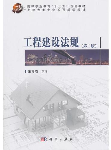 工程建设法规(第二版)