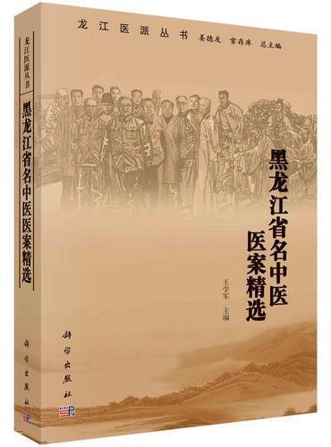 黑龙江省名中医医案精选