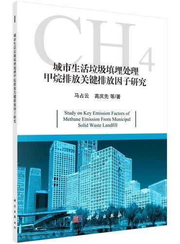 城市生活垃圾填埋处理甲烷排放关键排放因子研究