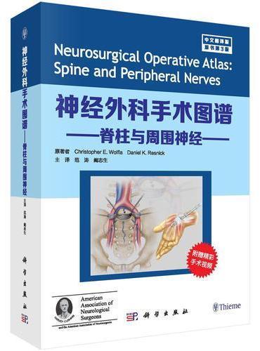 神经外科手术图谱——脊柱与周围神经(中文翻译版第3版)