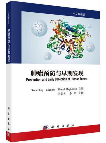 肿瘤预防与早期发现(中文翻译版)