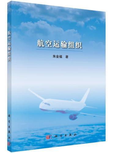 航空运输组织