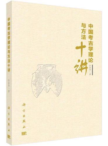 中国考古学理论与方法十讲