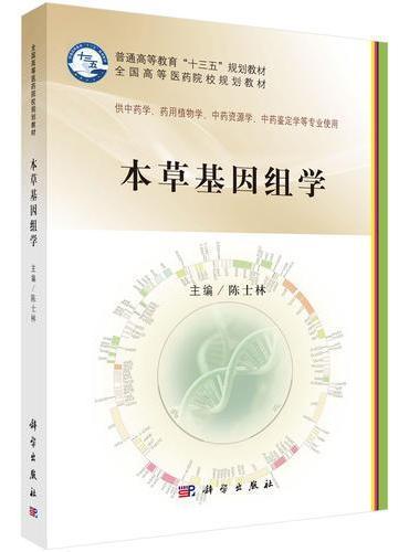 本草基因组学