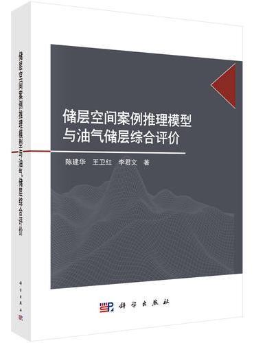 储层空间案例推理模型与油气储层综合评价
