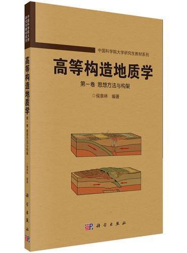 高等构造地质学  第一卷 思想方法与构架