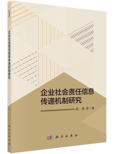 企业社会责任信息传递机制研究